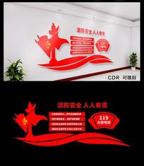 简约消防文化墙设计