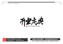 开业庆典毛笔书法字