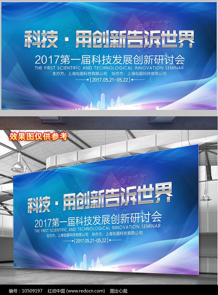科技研讨会企业背景展板设计图片