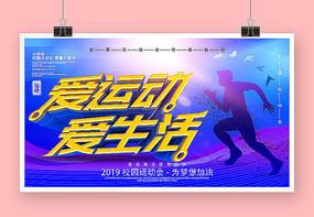 蓝色大气校园运动会海报设计