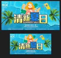 蓝色清凉夏日宣传海报