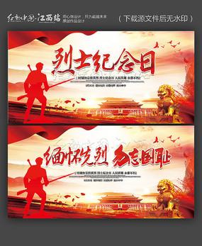 烈士纪念日活动宣传展板设计