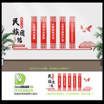 民族团结五大认同文化墙设计