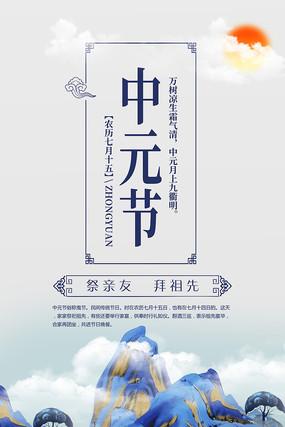 清爽中国风蓝色中元节海报设计