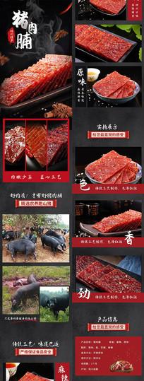 食品猪肉铺促销淘宝详情