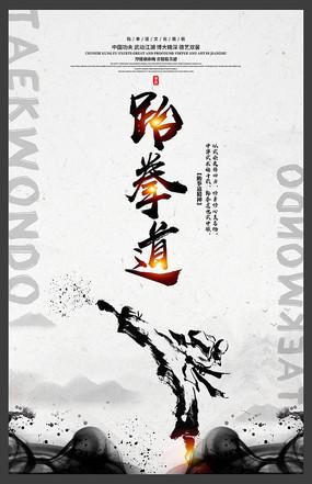 水墨武术跆拳道海报设计