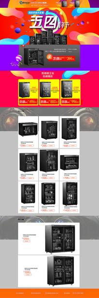数码3C摄影器材五四青年节首页装修模板