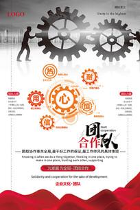团队合作企业文化海报