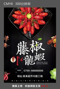 香辣小龙虾餐饮美食海报设计
