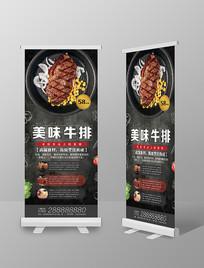 西餐美味牛排美食展架设计