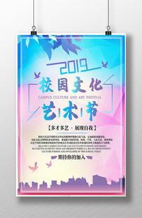 炫彩简约校园风校园文化艺术节海报