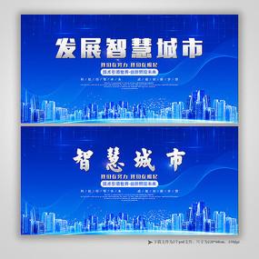 智慧城市蓝色科技展板