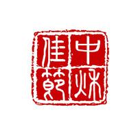 中秋佳节古书古典印章艺术字