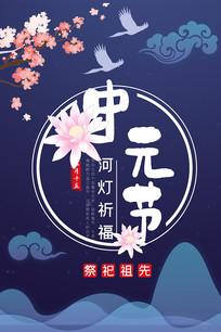 中元节鬼节海报模板