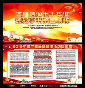 2019年全国推广普通话宣传周活动展板