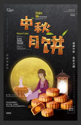 创意中秋节月饼促销海报