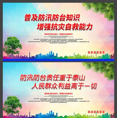 防汛防台风宣传标语展板