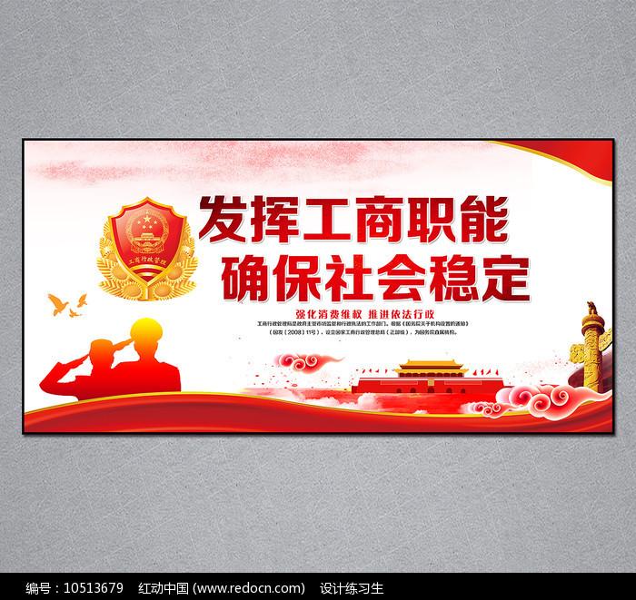 工商文化宣传展板设计图片