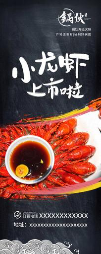 海派火锅小龙虾上市啦展架