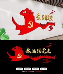 红色飘带永远跟党走党建文化墙形象墙