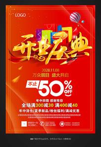 红色喜庆开业庆典海报