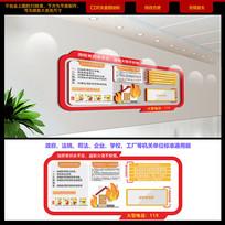 红色圆框消防安全文化墙
