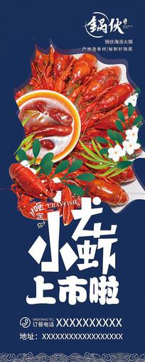 火锅小龙虾上市啦宣传展架