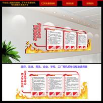 火焰效果安全生产消防文化墙