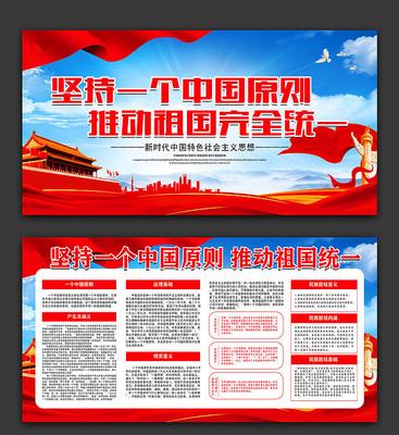 坚持一个中国祖国统一宣传栏展板设计