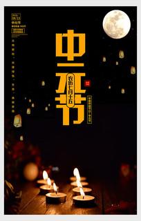 简约中元节宣传海报设计