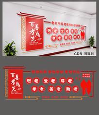 敬老院文化墙设计