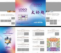 蓝色商业房地产宣传四折页设计