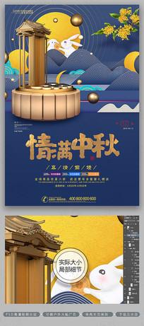 蓝色唯美创意中秋节海报