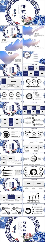 蓝色中国风青花瓷古色古香PPT模板