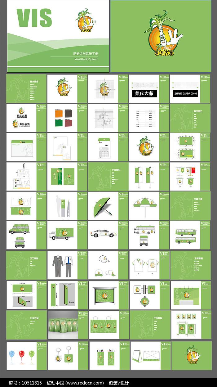 零食企业vi手册视觉识别系统图片