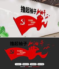 励志撸起袖子加油干文化墙面党建背景墙