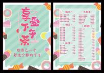 奶茶宣传菜单