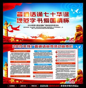 全国推广普通话宣传周活动展板