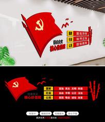 社会主义核心价值观文化墙党建文化墙