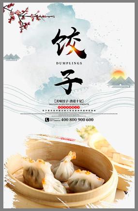 舌尖上的中国饺子海报设计