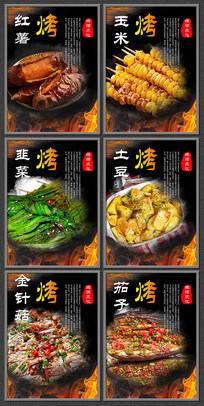 蔬菜烧烤美食文化展板设计