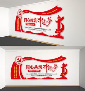 同心共筑中国梦党建文化墙党活动室