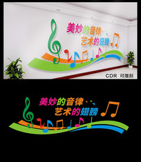 校园音乐室文化墙设计