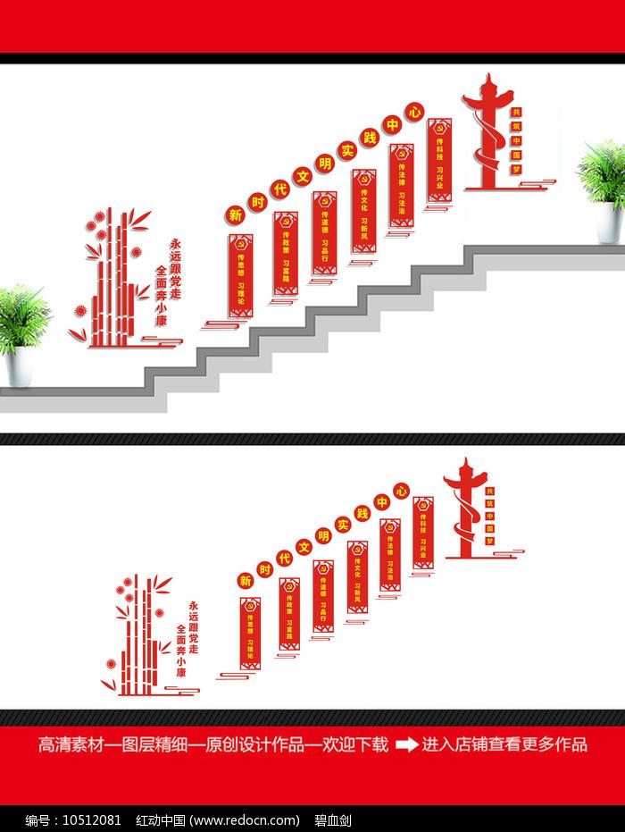 新时代文明实践楼梯间文化墙图片