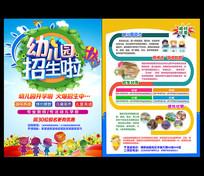 幼儿园招生宣传单模版