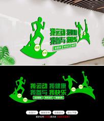 原创校园体育健身房体育馆文化墙效果图