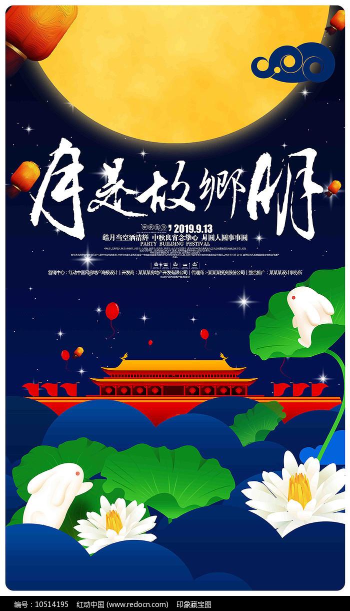 月是故乡明中秋节主题海报设计图片