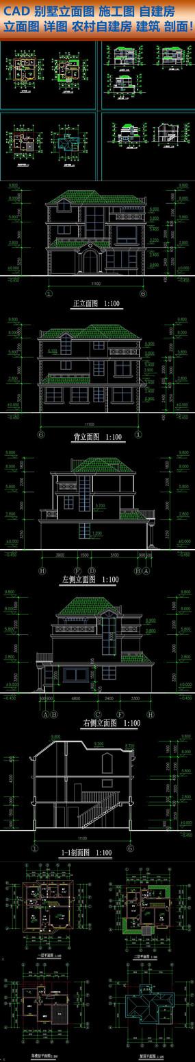 CAD别墅建筑施工图节点大样图自建房