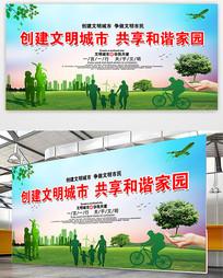 创建文明城市宣传展板设计