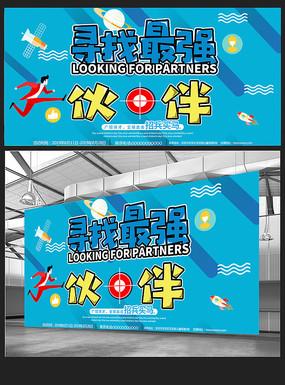 创意蓝色卡通风招聘宣传海报
